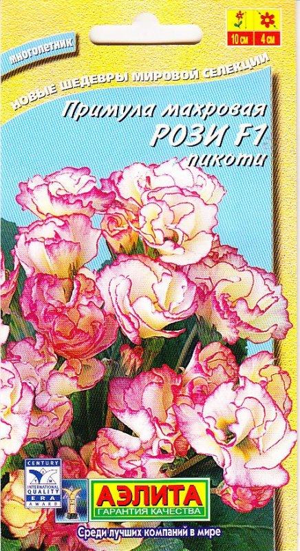 Примула махровая рози выращивание из семян фото 78